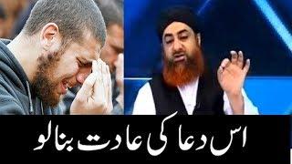 Is Dua ki Adat Bana Lien - Mufti Muhammad Akmal