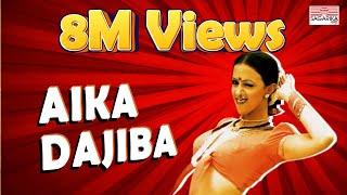 Download Aika Dajiba / Vaishali Samant / Sagarika Music MP3 song and Music Video