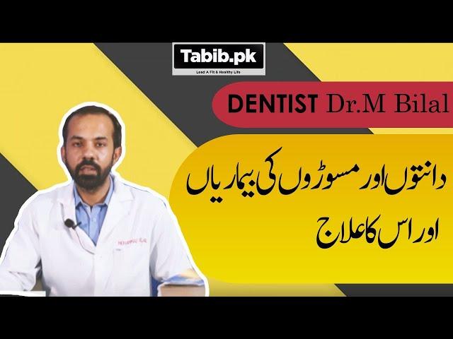 Teeth Cavity Problems & Root Canal Treatment in Urdu by M. Bilal Dentist in Islamabad   Tabib.pk