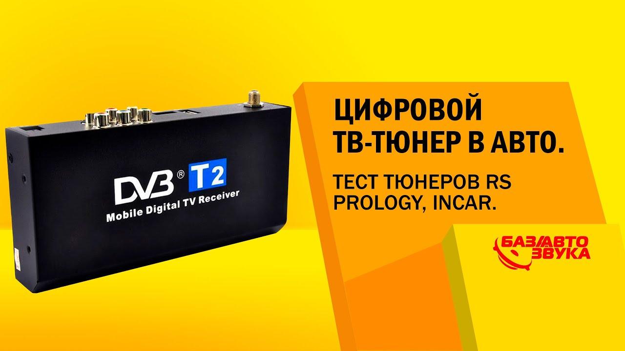 Incar dtv-16. Универсальный цифровой tв-тюнер (dvb-t2) 4 активных антенны (усиление 20db). 14 810 руб. Купить оптом в корзину купить в.