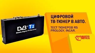 Цифровой ТВ-тюнер в авто DVB-T2. Тест тюнеров RS, Prology, Incar. Тест от avtozvuk.ua