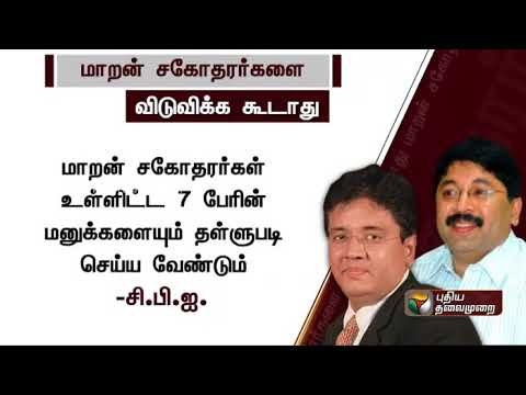 Maran brothers should not be released, says CBI | #CBI #MaranBrothers