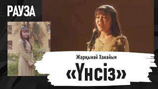 Жарқынай Ханайым – «Үнсіз» /«Рауза» телехикаясы/