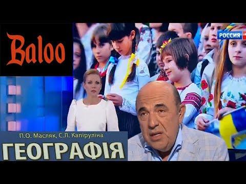 География Украины от
