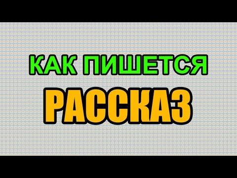 Видео: Как правильно пишется слово РАССКАЗ по-русски