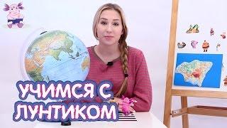 География для малышей - Учимся с Лунтиком - Евразия