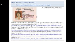 Замена Водительского Удостоверения. Шаг 1. Планирование процедуры