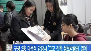 서울뉴스 동대문구 2019학년도 고교 진학 정보박람회 …