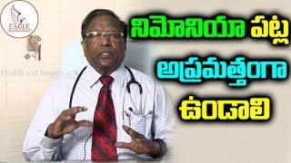 నిమోనియా పిల్లలకు ప్రాణాతకం అవుతుందా ..? l Symptoms of Pneumonia in Children  - Eagle Health