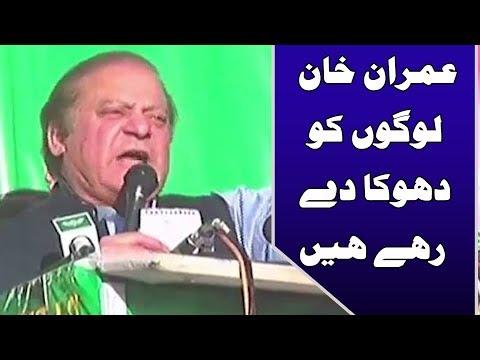 Nawaz Sharif Grills Imran Khan In PML-N Peshawar Rally | 24 News HD (Complete)