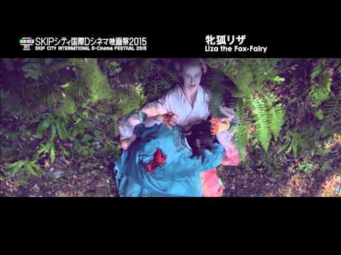 画像: 『牝狐リザ』予告編 ◆SKIPシティ国際Dシネマ映画祭2015 長編部門◆ youtu.be