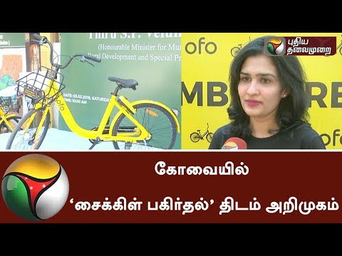 New cycle scheme launched in Coimbatore to facilitate people #Cycle