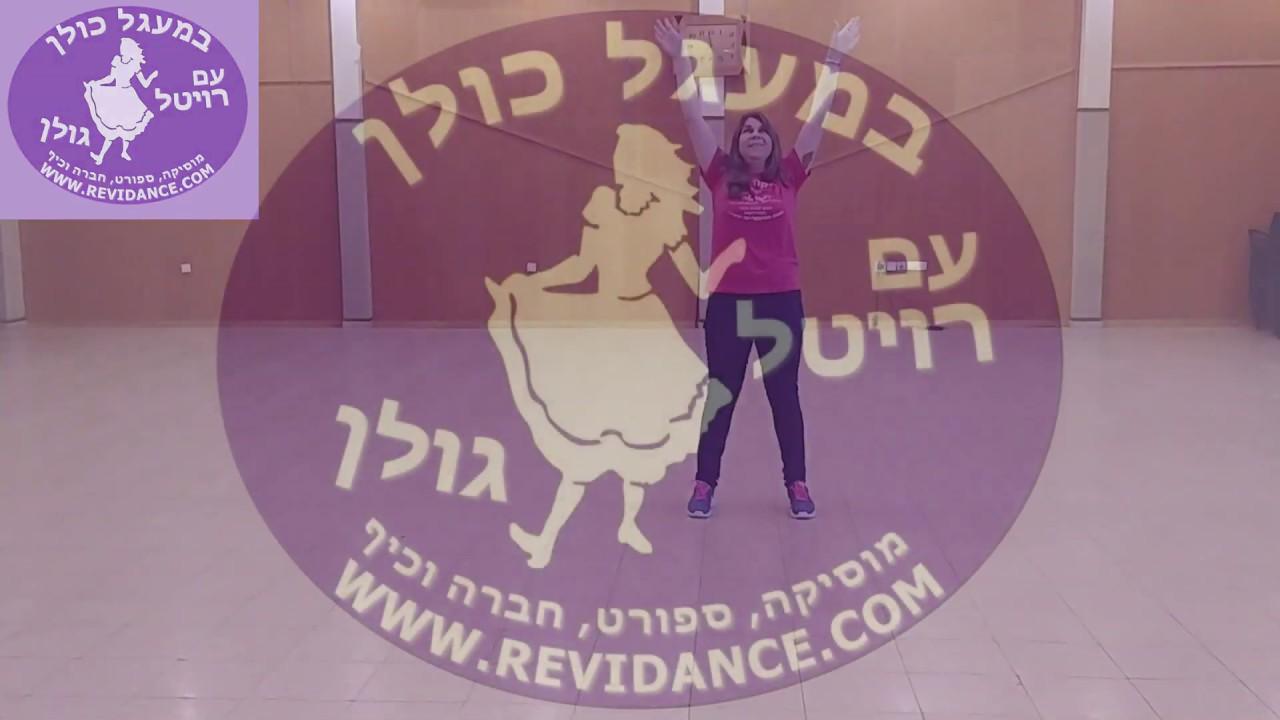 פריסטייל פסטיגל  - ריקוד שורות - רויטל גולן