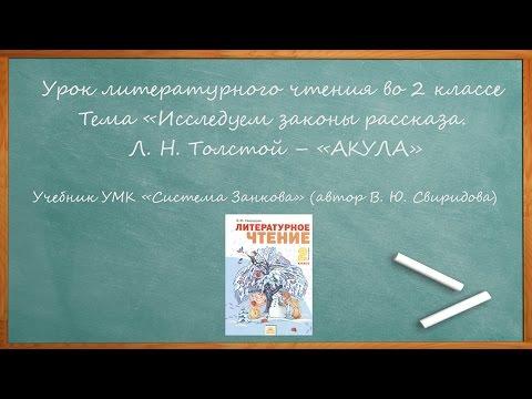 Урок литературного чтения во 2 классе по УМК «Система Занкова»