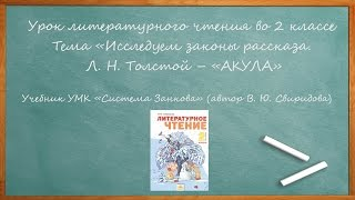 УМК «Система Занкова». Открытый урок литературного чтения 2 класс #12