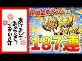 #119【星のドラゴンクエスト】黄金竜そうび 187連の結果報告です!【謹賀新年】
