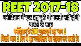 REET 2017-18 bal vikas most important question in hindi