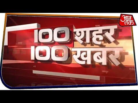 आपके शहर आपके प्रदेश की 100 बड़ी खबरें रफ्तार से   100 Shahar 100 Khabar   Jan 17, 2020