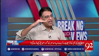 Breaking Views With Malick  |  Exclusive Program with Asad Umar | 28 Sep 2018 | 92NewsHDUK