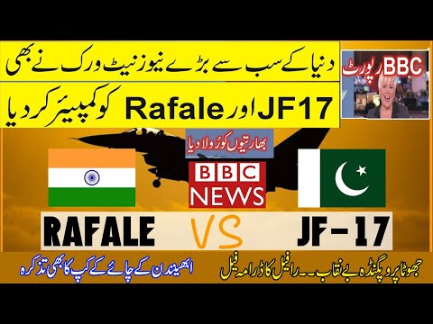 JF-17 Thunder Defeat Rafale jets BBC News reveals Truth |Story by waseem satti |