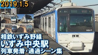 相鉄いずみ野線 いずみ中央駅 列車発着・通過シーン集 2018.1.5