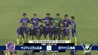 天皇杯 JFA 第98回全日本サッカー選手権大会 2回戦 2018年06月06日 18:...