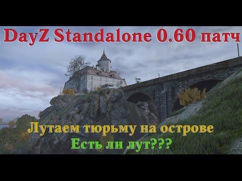 DayZ Standalone 0.60. Есть ли лут в тюрьме на острове.