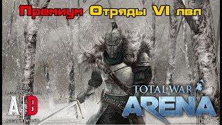 Total War: Arena ❤ Тотал Вар Арена ❤Премиум отряды 6лвл.Варвары Юноши,Рим Гладиаторы,Греки Спартанцы