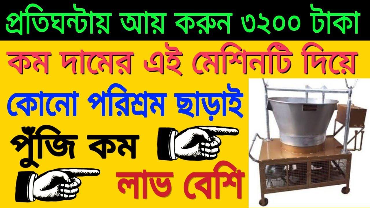 🔴প্রতিঘন্টায় আয় 3200 টাকা ll business ideas in bangla 2020🔵