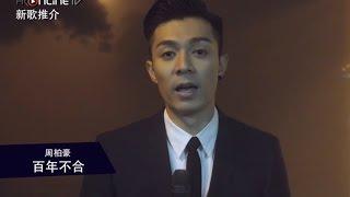 HKonlineTV - 新歌推介 : 周柏豪 Pakho Chau 百年不合
