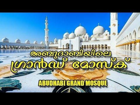 ABU DHABI GRAND MOSQUE/UAE LARGEST MOSQUE/جَامِع ٱلشَّيْخ زَايِد ٱلْكَبِيْر from YouTube · Duration:  12 minutes 32 seconds