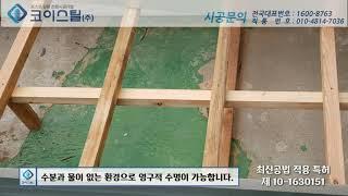 옥상 방수공사 슬라브 시공사례 우례탄 10배 수명