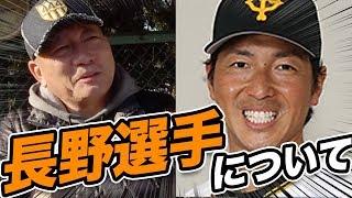 【広島移籍‼︎】長野久義の移籍でどう変わるのか?元プロ野球選手が語る‼︎