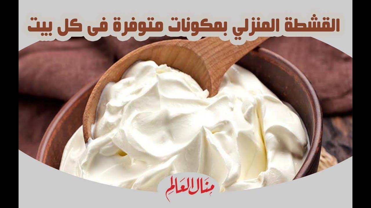 القشطة المنزلي بمكونات متوفرة فى كل بيت منال العالم Youtube Sweets Recipes Food Recipes