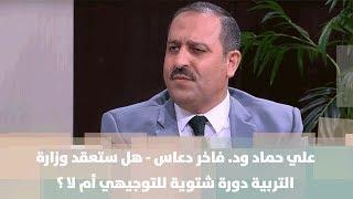 علي حماد ود. فاخر دعاس -  هل ستعقد وزارة التربية دورة شتوية للتوجيهي أم لا ؟