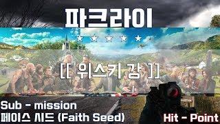 파크라이5 [서브 미션…