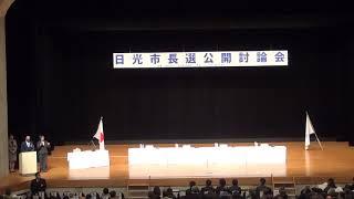 日光市長選公開討論会 2018.4.3