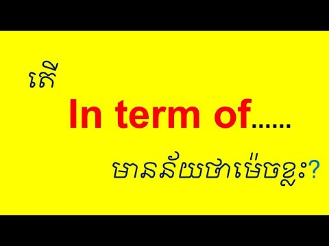 Lesson 711 - Meaning and examples of popular words in term of vs in regard to by Socheat Thin