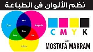 #1 كورس التصميم التجاري والإعلاني :: نظم الالوان فى الطباعة CMYK