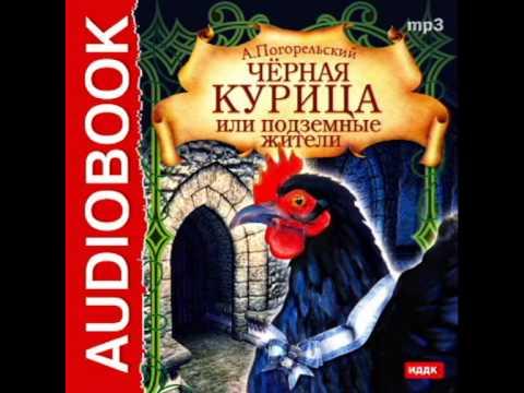 """2000135 02 Аудиокнига. Погорельский А. """"Черная курица, или Подземные жители"""""""