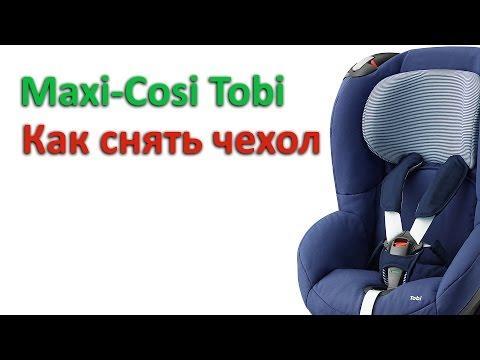 Maxi-Cosi Tobi | как снять чехол | инструкция Автодети