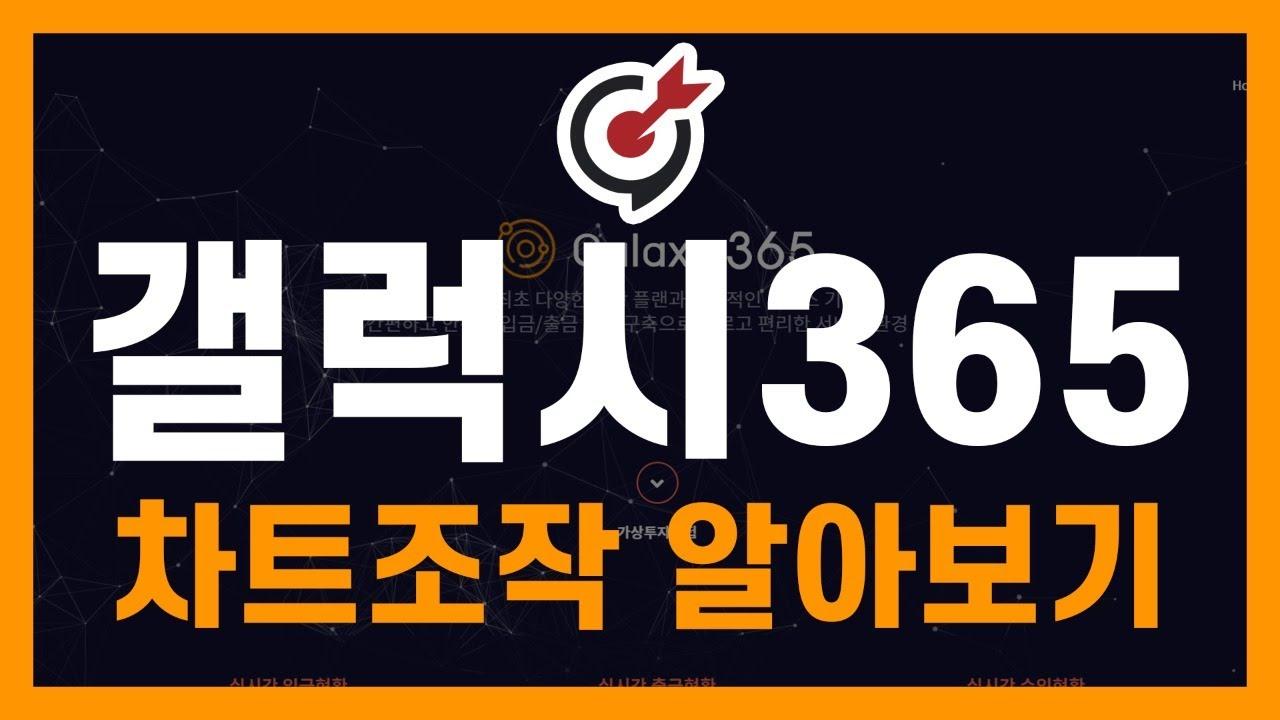 갤럭시365조작 확인하러가기 - 차트헌터