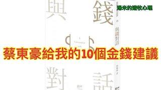 Publication Date: 2019-06-09 | Video Title: 蔡東豪:與錢對話 - 給我的10個金錢建議