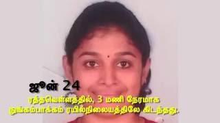 Complete Story on Swathi Murderer and Ramkumar Arrest - Video in Dinamalar - Dinamalar