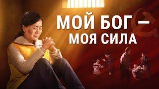 Христианский фильм 2020 «МОЙ БОГ — МОЯ СИЛА»