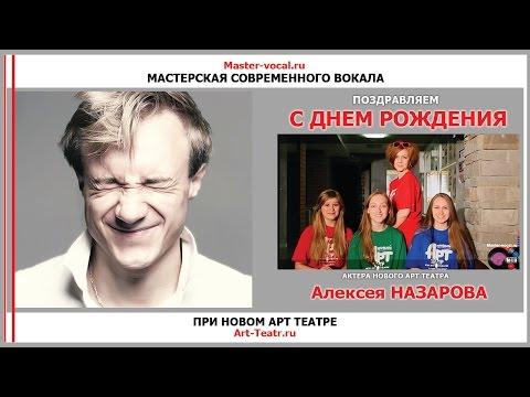 МСВ и НАТ поздравляют Алексея Назарова с Днем Рождения!