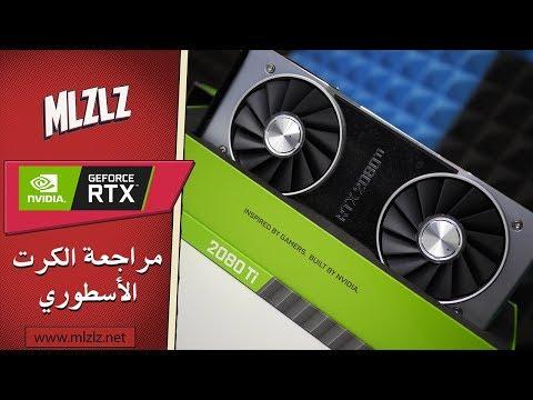 أقوى كرت شاشة وصل RTX 2080 TI
