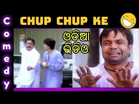 Berhampuria Maza Odia Comedy Video Of Chup Chup Ke | Indian Comedy Movies Dubbed In Odia