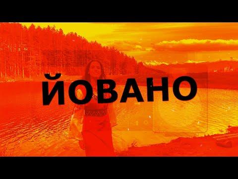 Alexandra Panayotova - Jovano Jovanke mp3 indir