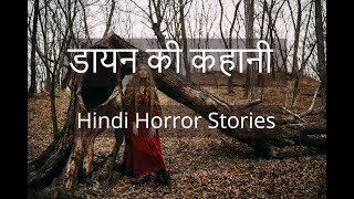 Dayan Horror Story in Hindi Hindi Horror Stories